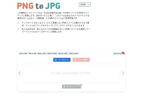 http://png2jpg.com/ja/