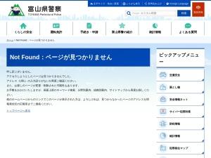 行方不明者に関する情報提供のお願い|富山県警察