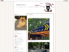 http://pomeshimeji.blog24.fc2.com/