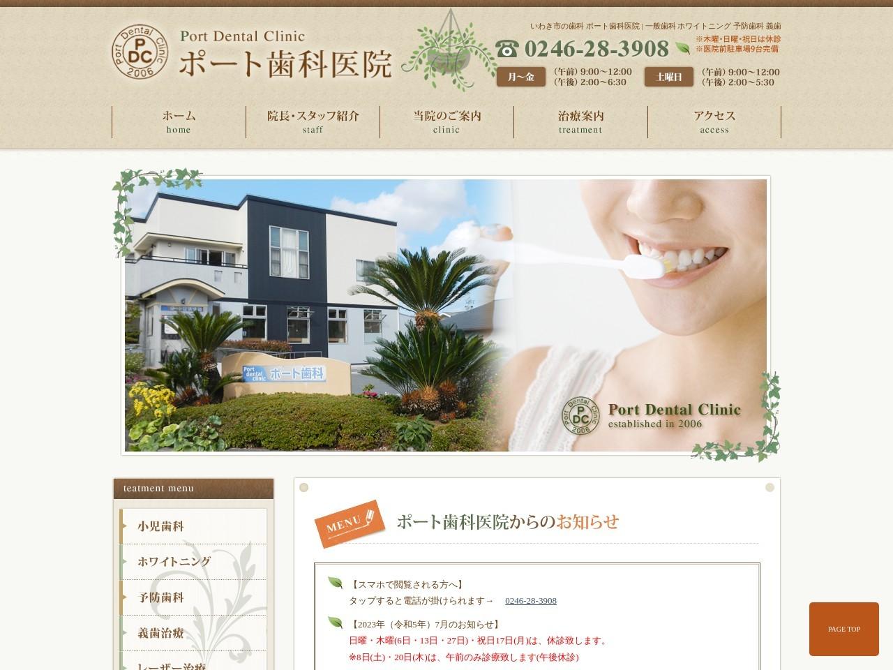 ポート歯科医院 (福島県いわき市)