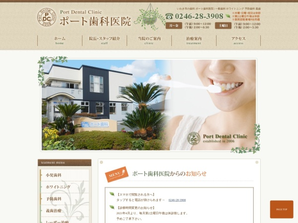 Screenshot of port-dental.com