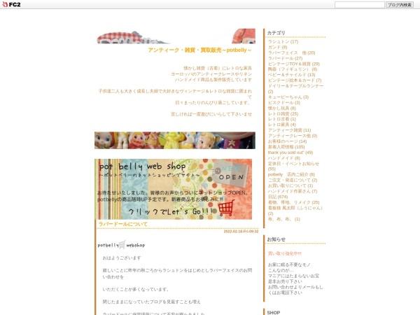 Screenshot of potbelly963.blog12.fc2.com