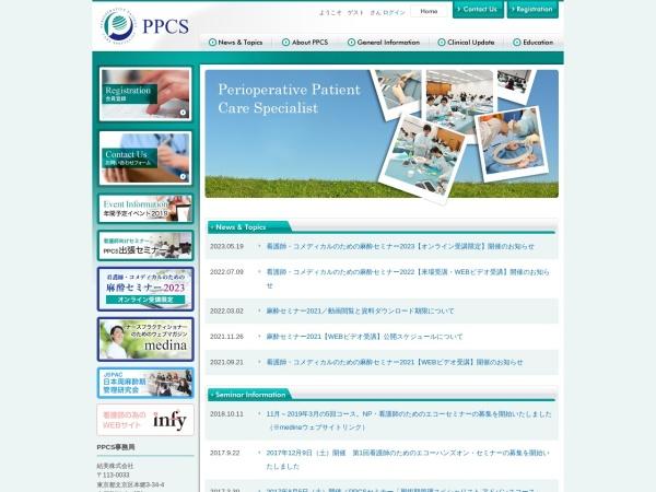 Screenshot of ppcs.jp