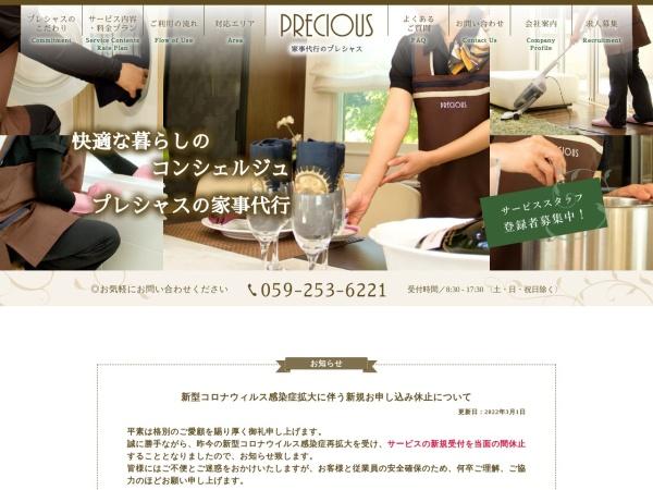 Screenshot of precious39life.com