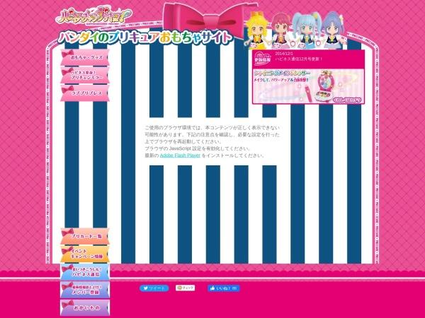 Screenshot of precure.channel.or.jp