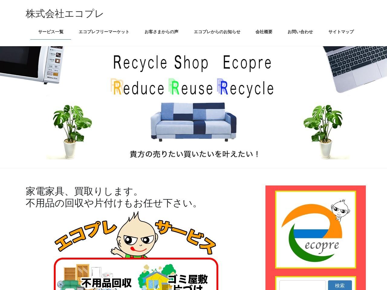 岐阜・一宮でのリサイクル、家電・家具買取、不用品回収、ゴミ屋敷などの片付けなら【リサイクル・エコプレ】