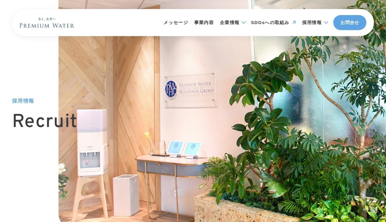 http://premium-water.co.jp/recruit/