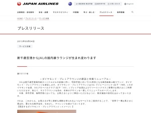 Screenshot of press.jal.co.jp