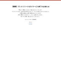Screenshot of pressrelease-zero.jp