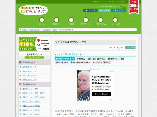 http://print-kids.net/print/kokugo/hiragana-rensyuu/