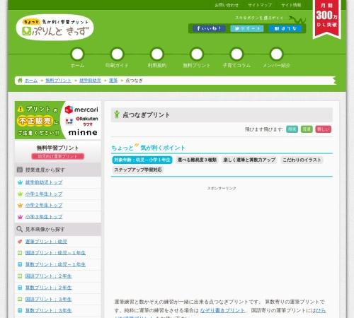 http://print-kids.net/print/unpitsu/tentsunagi/