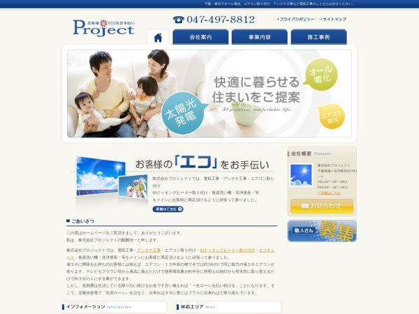 Screenshot of pro-denki.com