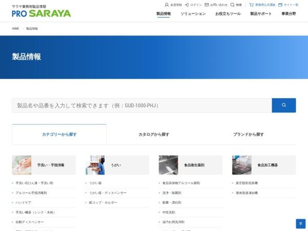 Screenshot of pro.saraya.com