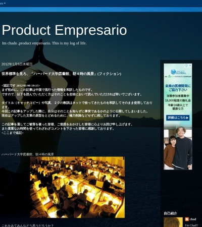 http://product-empresario.blogspot.jp/2012/01/blog-post.html