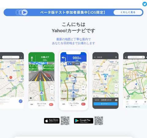 Screenshot of promo.carnavi.yahoo.co.jp
