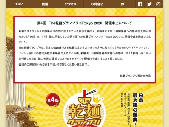 http://promotion.nippon-access.co.jp/event/kanmengp/