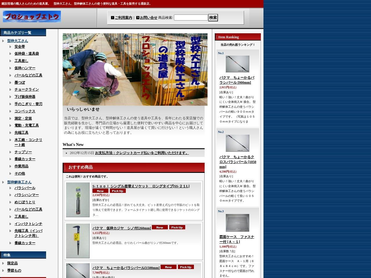 有限会社江藤商店