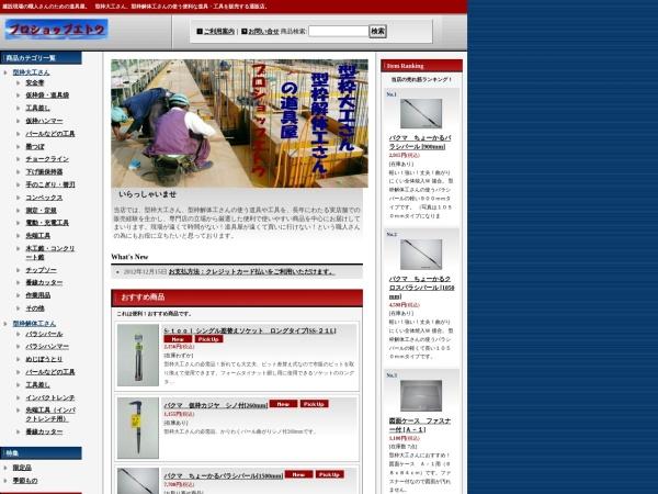 Screenshot of proshop-etoh.ocnk.net