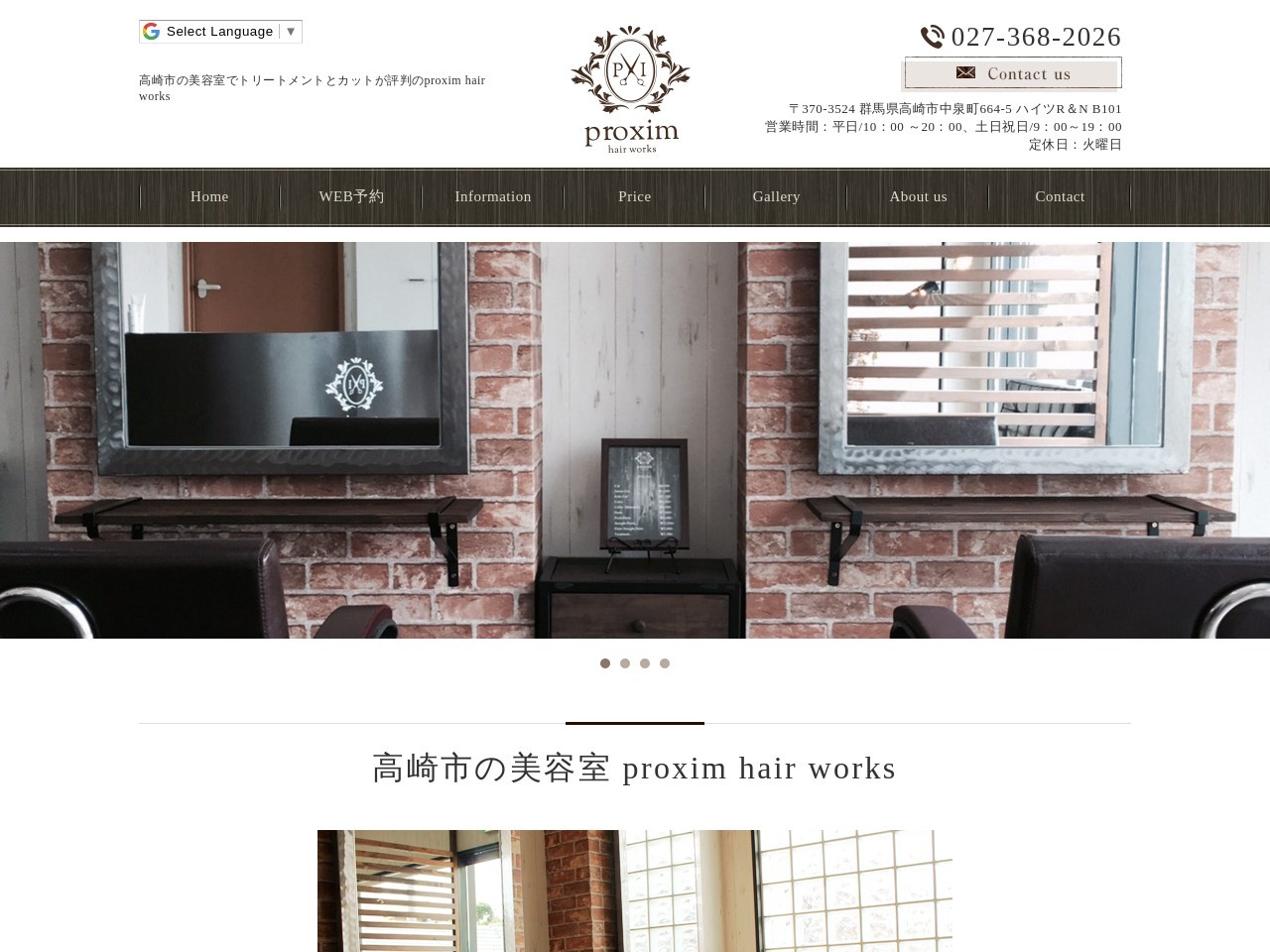 proxim hair works 【プロキシムヘアワークス】