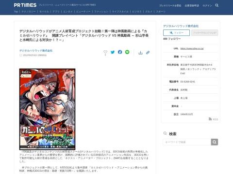 http://prtimes.jp/main/html/rd/p/000000506.000000496.html