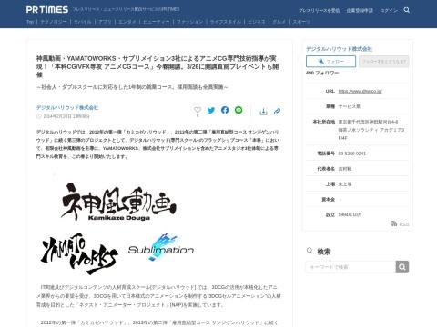 http://prtimes.jp/main/html/rd/p/000000734.000000496.html