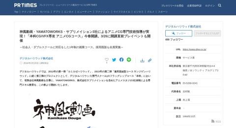 Screenshot of prtimes.jp