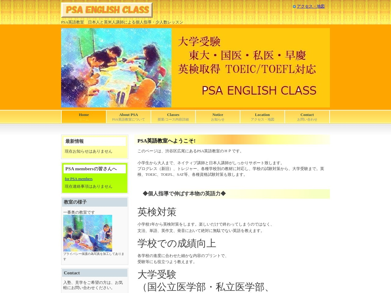 PSA英語教室