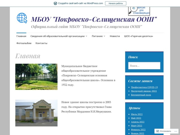 Screenshot of psschool2018.wordpress.com