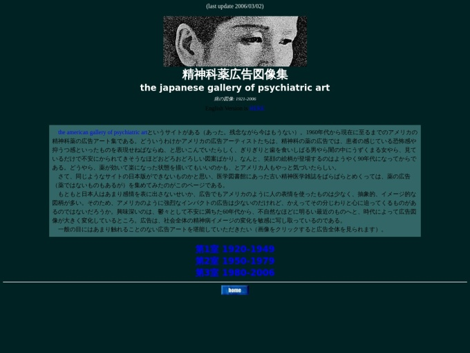 http://psychodoc.eek.jp/abare/gallery/index.html