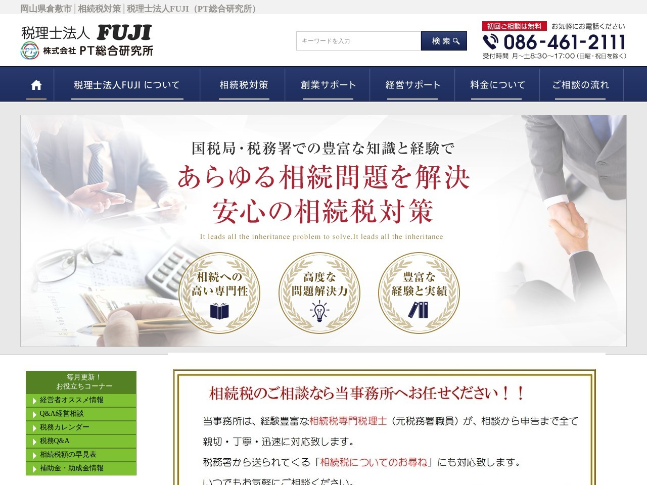 FUJI(税理士法人)