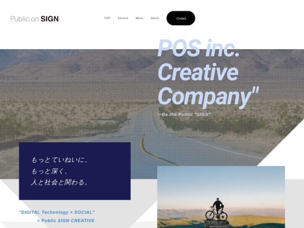 Screenshot of publiconsign.co.jp