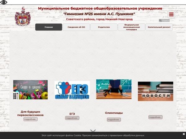 Screenshot of pushkingymn.ru