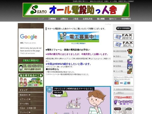 Screenshot of pv.sato-denki.info