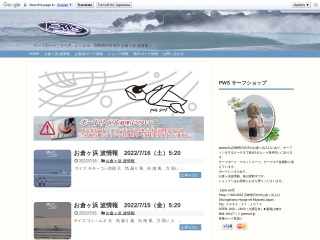 http://pwssurf.jp/