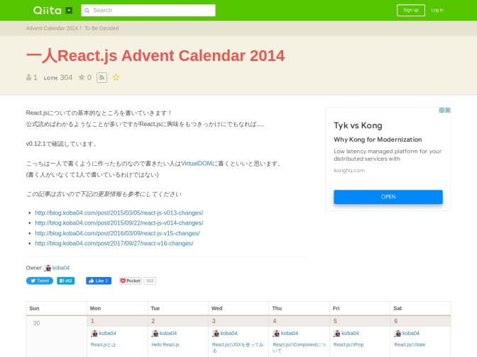http://qiita.com/advent-calendar/2014/reactjs