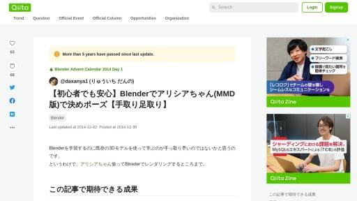 Screenshot of qiita.com