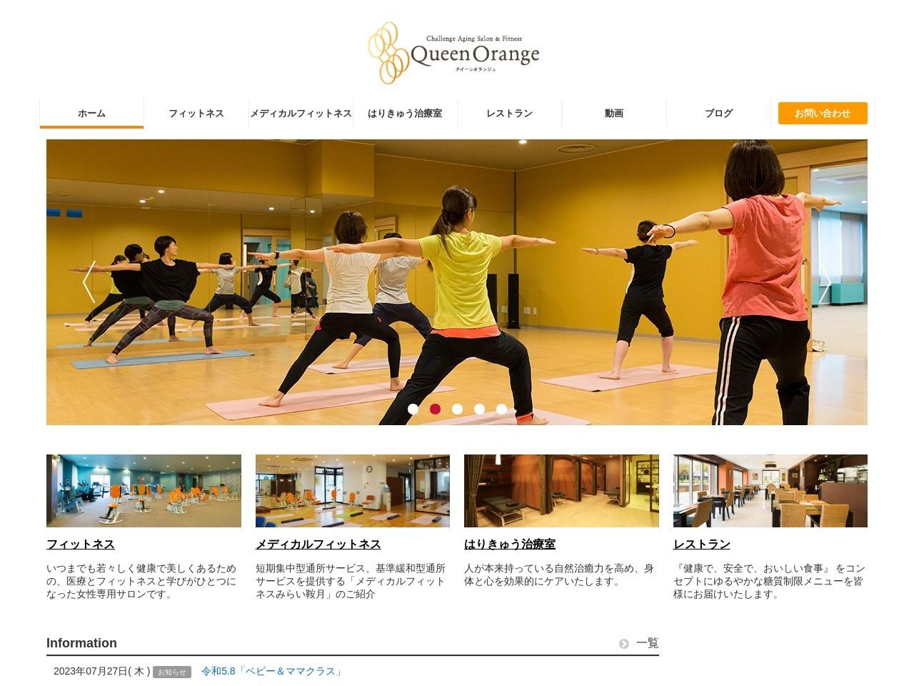 Queen Orange クィーンオランジュ(金沢市鞍月)