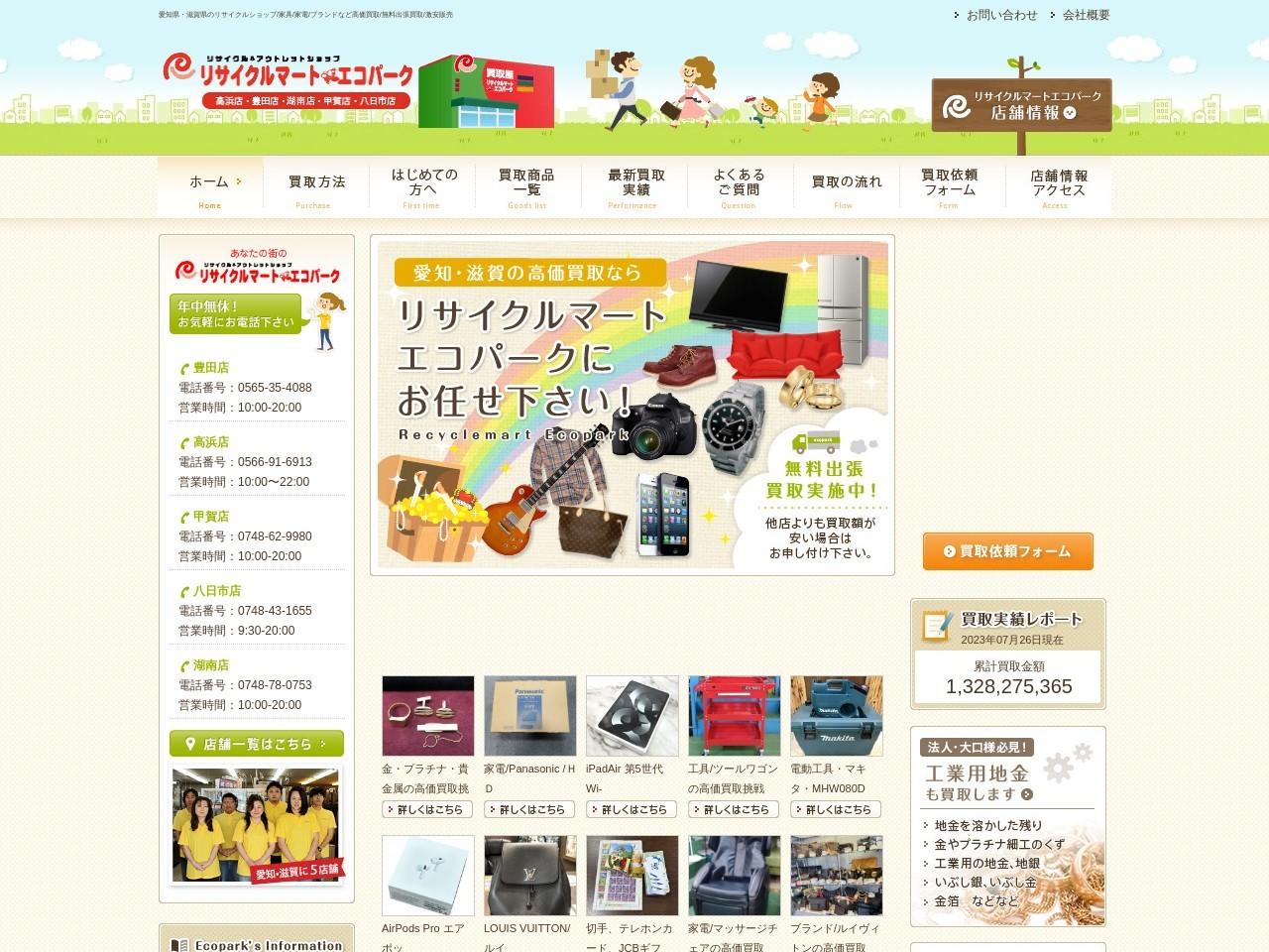 滋賀/名古屋/豊田 地域No1リサイクルショップ・リサイクルマートエコパーク ? 買取取り扱い品目 時計 ロレックス