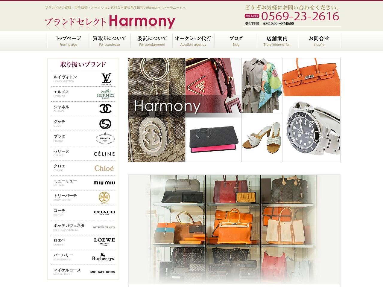 ブランド品の買取・委託販売・オークション代行なら愛知県半田市のHarmony(ハーモニー)へ