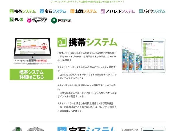 Screenshot of r-keitai.net