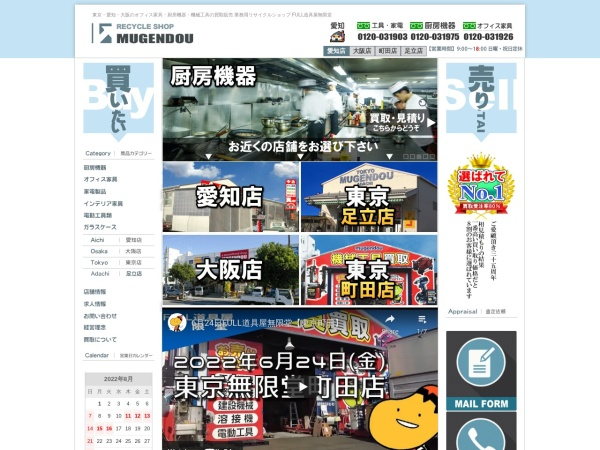 Screenshot of r-mugendou.com