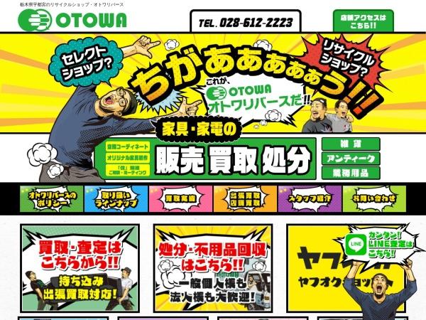 Screenshot of r-otowa.com
