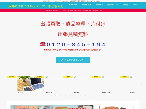 Screenshot of r-satochan.com