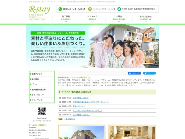 Screenshot of r-stay.jp