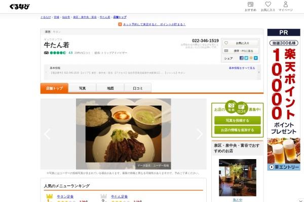 http://r.gnavi.co.jp/32u2vz350000/