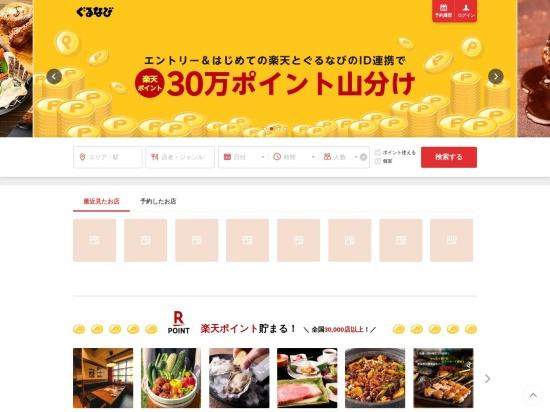 http://r.gnavi.co.jp/9ybvuvb70000/