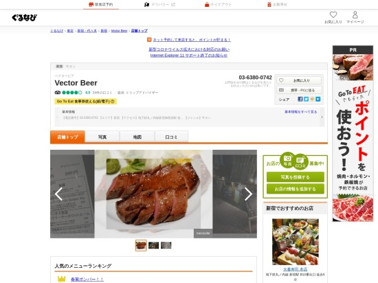 http://r.gnavi.co.jp/mt89dc570000/
