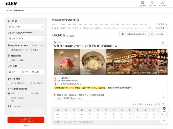 Screenshot of r.gnavi.co.jp