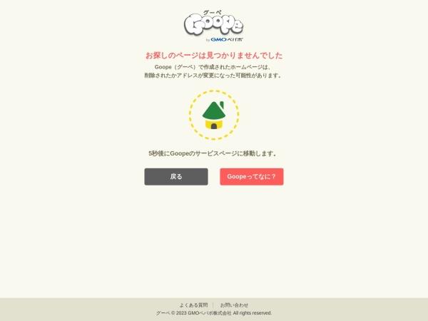 http://r.goope.jp/himawari-house