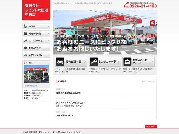 Screenshot of rabbit-kesennuma.com